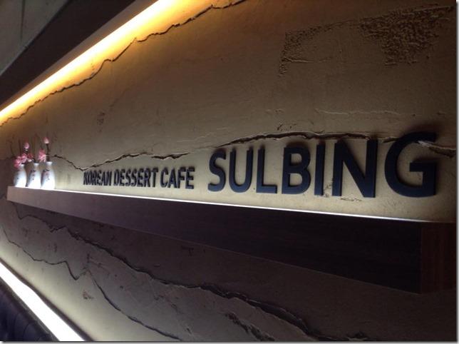 07_thumb1 Seoul-雪冰설빙 Sulbing韓國甜點黃豆粉冰