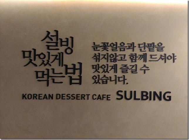 08_thumb1 Seoul-雪冰설빙 Sulbing韓國甜點黃豆粉冰