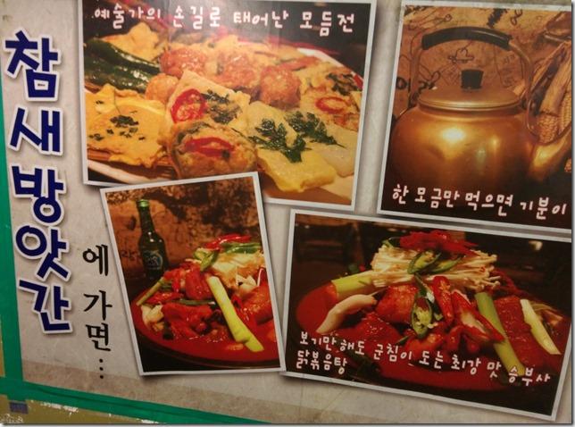 094 Seoul-참새방앗간 傳統炸物好好吃啊 來乾一杯!!!