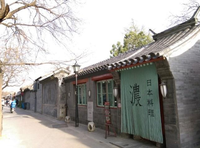 1802 Beijing-北京老胡同老房子日式料理店 十八茶膳 的西式料理 絕對衝突