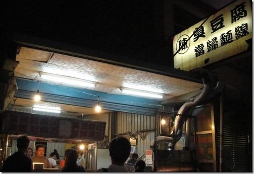 2_thumb2 新竹-(陳)臭豆腐 當歸麵線 吃素的好選擇