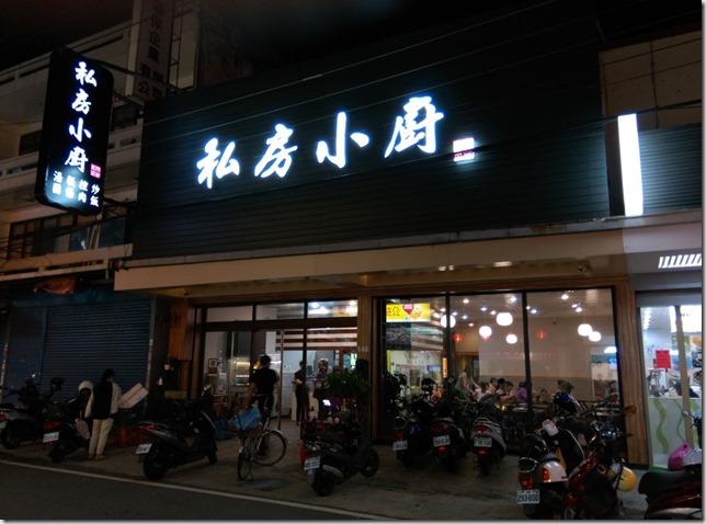 01_thumb1 竹北-私房小廚 平價美食