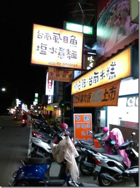 01_thumb11 新竹-再訪台南小吃 台南米糕Q彈好口感