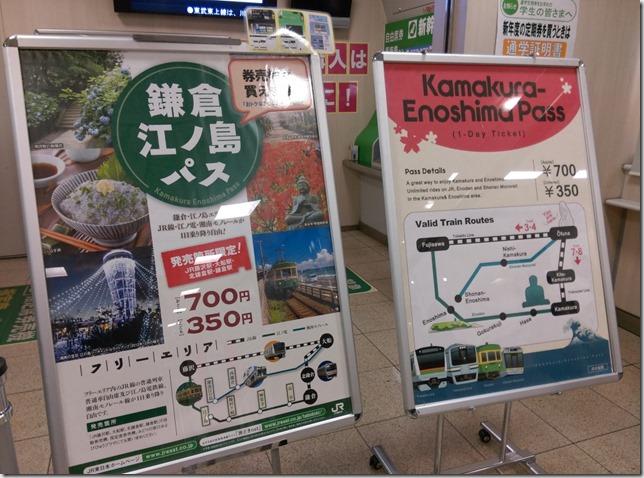 07_thumb7 Enoshima-鎌倉江之電一日劵