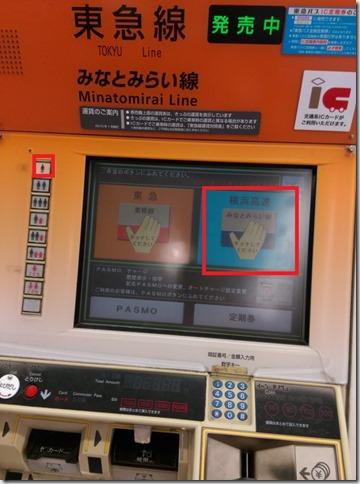 09_thumb7 Yokohama-一日橫濱 港未來線一日劵