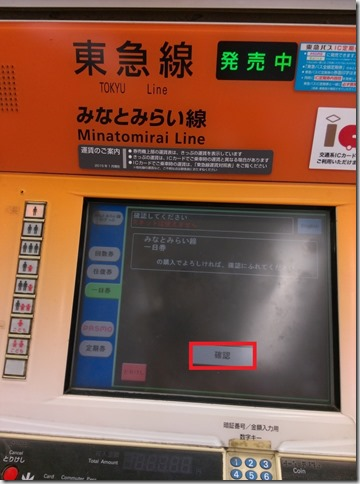 12_thumb6 Yokohama-一日橫濱 港未來線一日劵