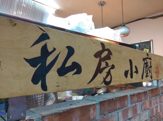 18 竹北-私房小廚 平價美食