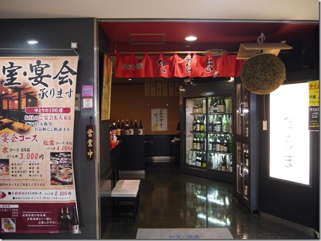 01_thumb4 Tokyo-和彩酒蔵 だるま 就這樣的定食套餐