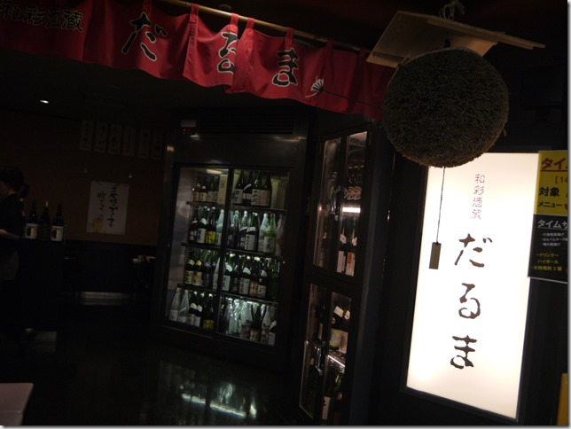 02_thumb4 Tokyo-和彩酒蔵 だるま 就這樣的定食套餐