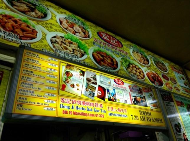 03 Singapore-宏記砂鍋藥材肉骨茶 絕妙好味道的平價小吃