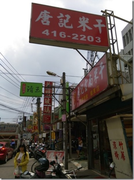 03_thumb6 中壢-唐記米干 米干好吃 紫糯粑粑軟Q好口感
