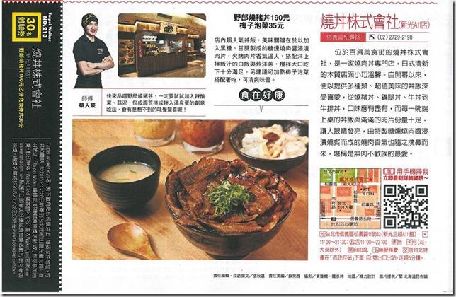 3_thumb3 新竹-燒丼株式會社 香Q的燒肉丼飯