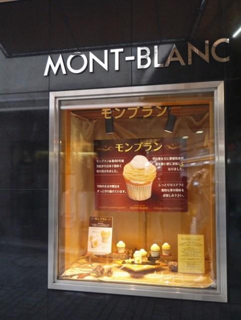 MontBlanc01 Jiyugaoka-自由之丘必吃甜點 Mont Blanc