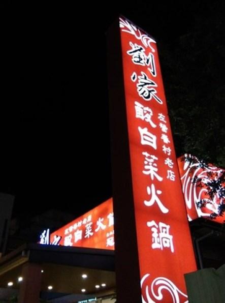 01 竹北-劉家酸白菜火鍋不吃鍋之牛肉麵很不賴
