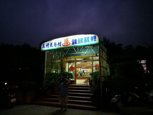 1001 陽明山-馬槽花藝村 泡湯吃飯喝杯茶的好地方