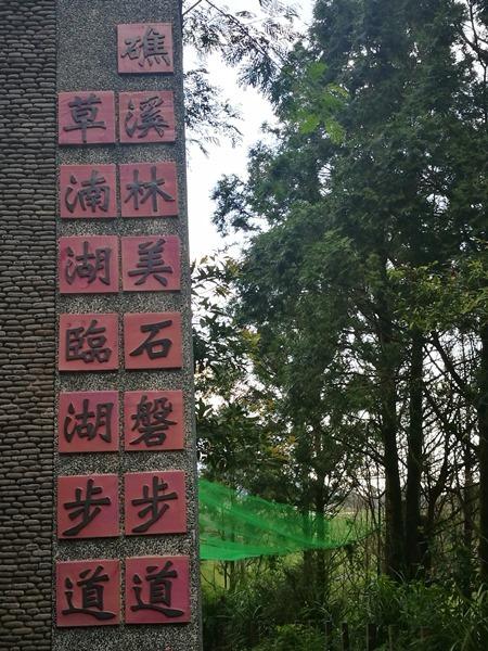 111-2 礁溪-林美石磐步道 輕輕鬆鬆林間漫步