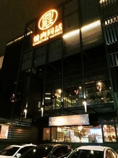11102 竹北-同話燒肉 超夜店FU的燒肉店