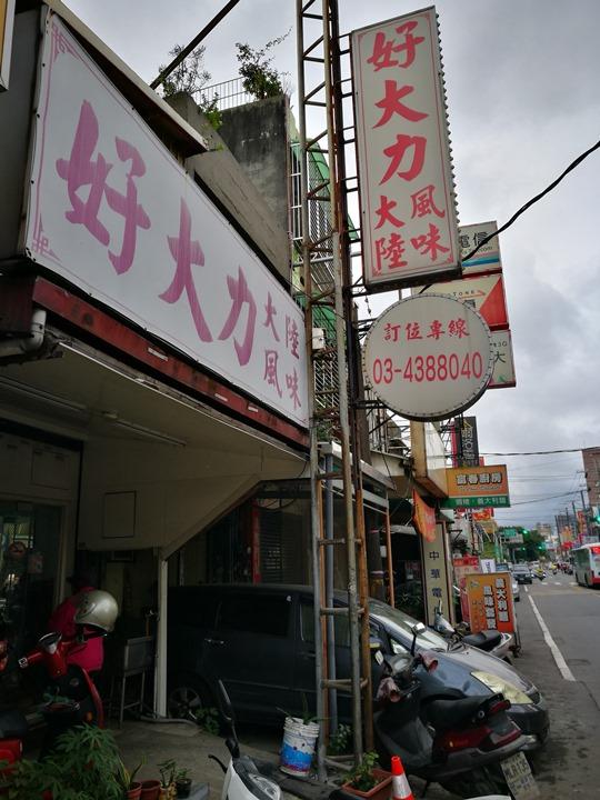 verybigpower2 中壢-好大力四季豆水餃&酸菜白肉鍋