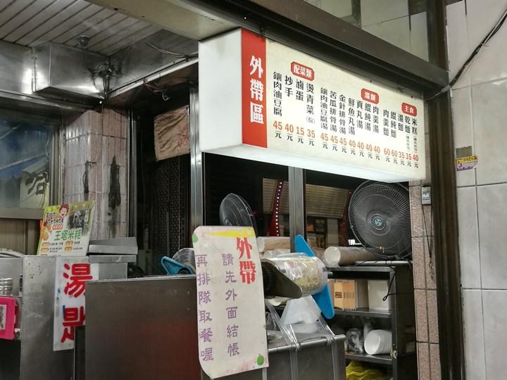 IMG_20180224_184040_1 清水-王塔米糕 糯米香Q有勁