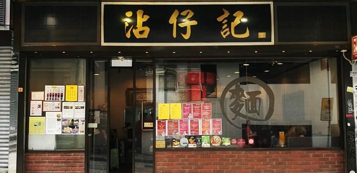 HK-沾仔記雲吞麵 香港米其林推薦平價美食