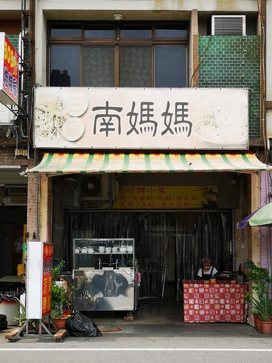 southernmama6 新竹-三廠南媽媽涼麵