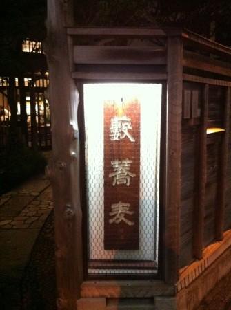 1320152469-1291149277-e1438956125928 Tokyo-神田藪蕎麥麵