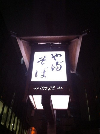 1320152471-2605580351-e1438956159131 Tokyo-神田藪蕎麥麵