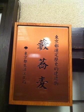 1320152554-108471108-e1438956229191 Tokyo-神田藪蕎麥麵