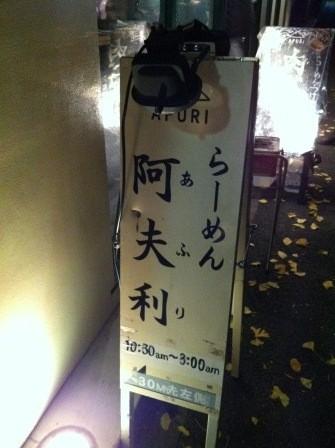 1325170294-3904045458-e1438952784202 Harajuku-阿夫利(Afuri)柚子風味拉麵