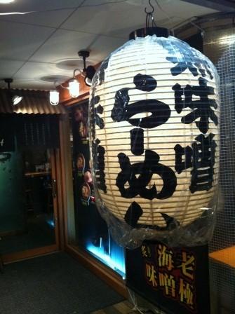 1326976708-3174484839-e1438944237141 Shinagawa-品川拉麵街初代黑味增拉麵