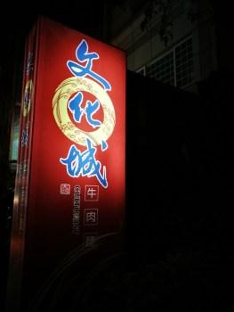 竹北-文化城牛肉麵  以豬之名