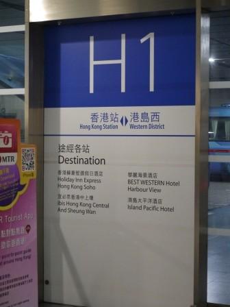 1369579249-1137045871-e1438610639396 HK-機場快線免費接駁巴士(香港站)