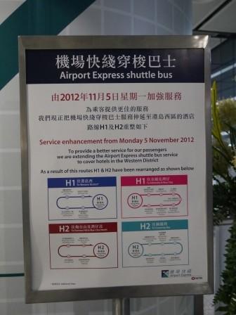 1369579250-1039130303-e1438610614327 HK-機場快線免費接駁巴士(香港站)