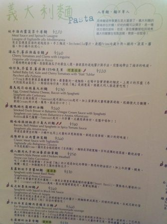 1372258747-3628137764-e1438824714741 西屯-AVPN認證K2小蝸牛 相信真的有人在乎義大利麵