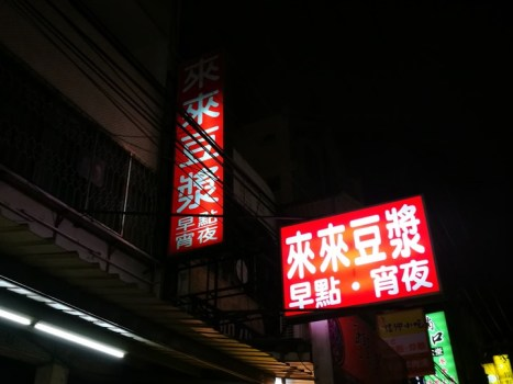 新竹-來來豆漿 宵夜的好選擇