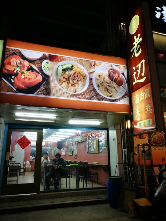 oldbien09 竹北-老邊滷肉飯 好普通的一家店