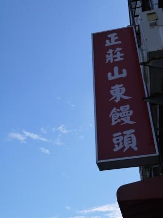 1377395267-36395366991-e1439050825380 新竹-正莊山東饅頭 頭好壯壯的大饅頭