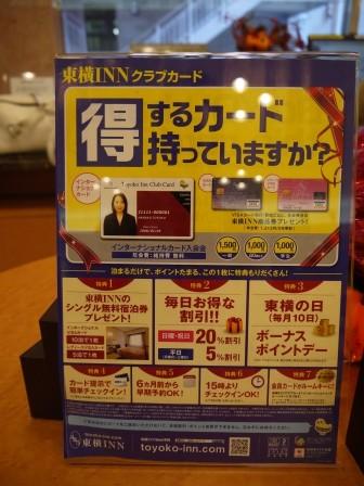 1380289862-3038948680-e1438846958941 Kansai-東橫INN 簡單乾淨交通方便的商務旅館