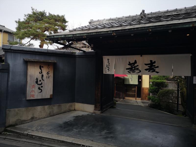 kiyomizuan01 Kyoto-よしむら清水庵 蕎麥麵香湯濃郁