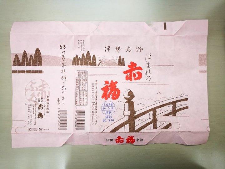 akafuku0103 Mie-伊勢名物 赤福 紅豆包麻糬 綿密Q彈