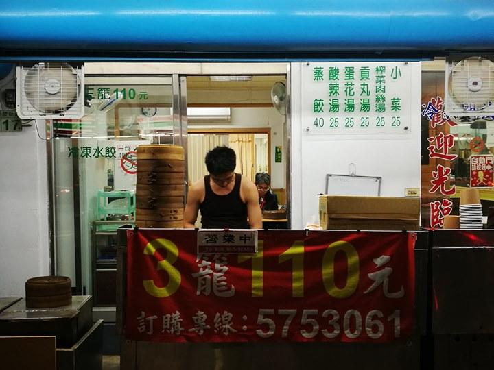 steamdumpling09 新竹-日荃蒸餃 簡單平價好味道