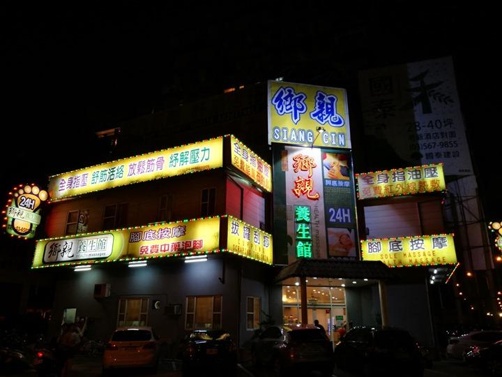 IMG_20170605_193919 竹北-鄉親養生館 按摩外還有滷肉飯吃