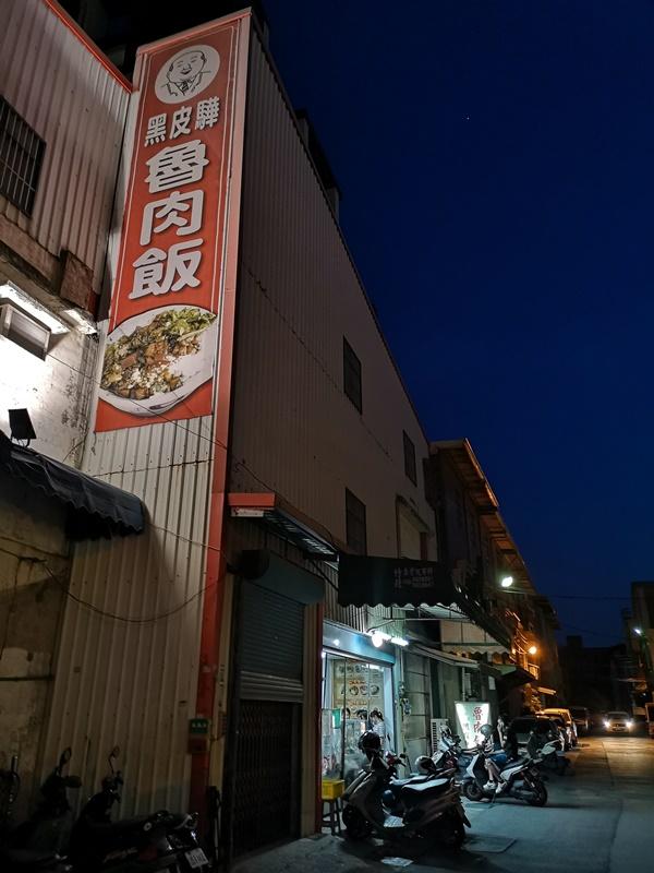 happyportrice1 竹北-黑皮驊魯肉飯 魯肉飯好好吃喔