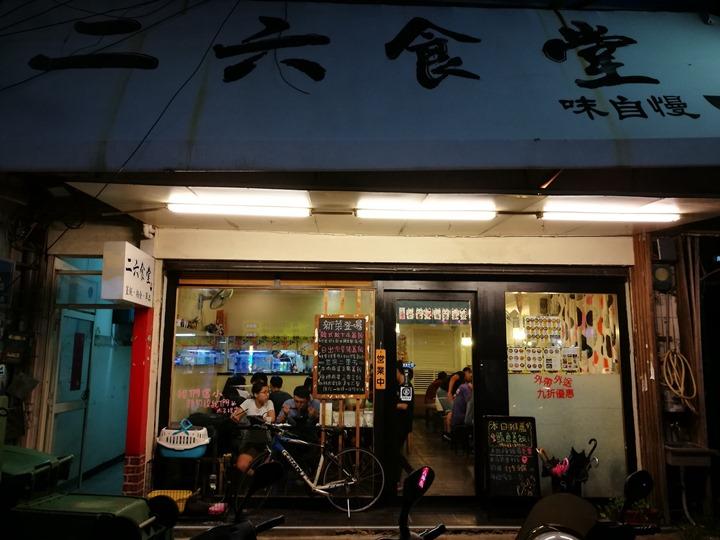 26restaurant1 新竹-二六食堂 墜落的學子的美食天堂