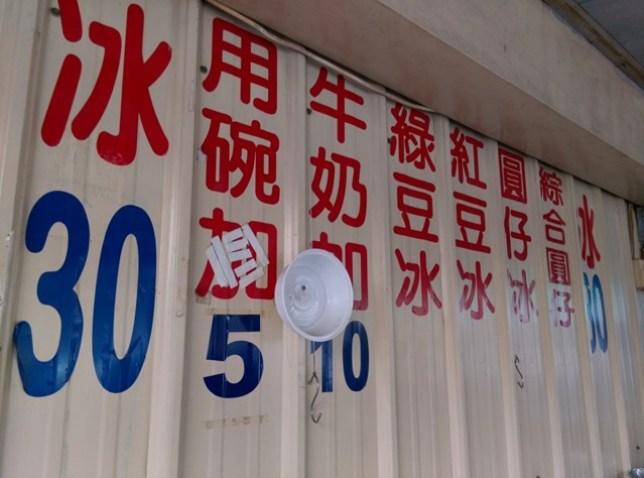 6 虎尾-50年圓仔冰 清涼消暑啊!