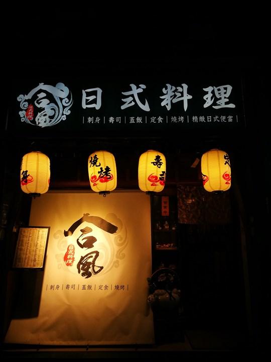 windtogether1 竹北-喜來登飯店旁 合風日式料理 平價好吃