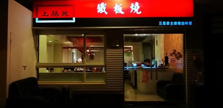 竹北-上品苑 人氣鐵板燒店CP值高