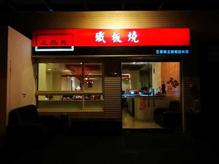 teppany01 竹北-上品苑 人氣鐵板燒店CP值高