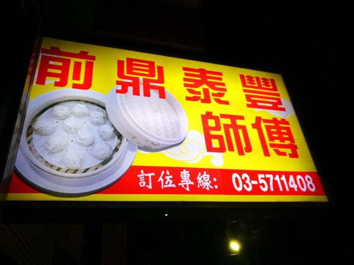 waferdumpling11 新竹-水源街麵食館 前鼎泰豐師傅的湯包 但...