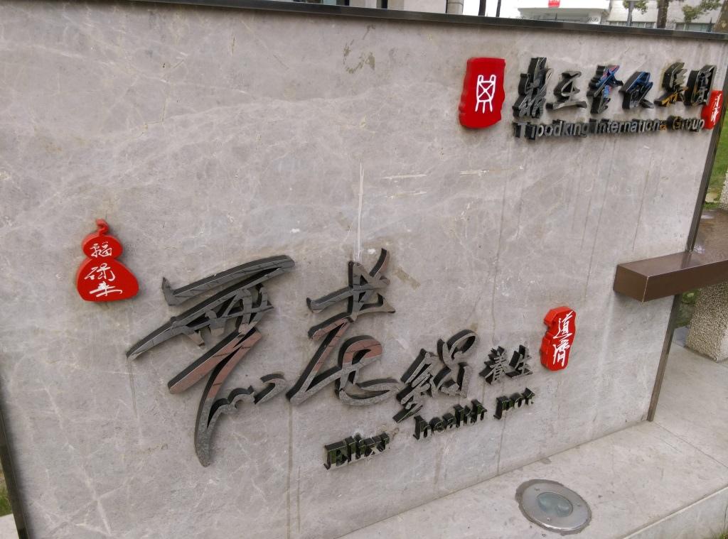 AAAA Shanghai-無老鍋 麻而不辣香而不嗆的鴛鴦鍋